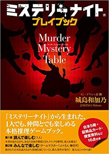 『『ミステリーナイト プレイブック Murder Mystery Table』