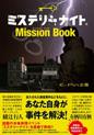 『ミステリーナイト Mission Book』