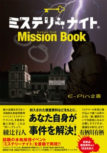 "MissionBook_ƒJƒo[Ä""üe"