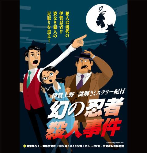 伊賀上野 謎解きミステリー紀行 幻の忍者殺人事件