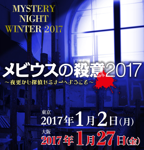 メビウスの殺意2017〜夜更かし探偵セミナーへようこそ〜