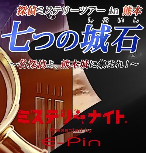 探偵ミステリーツアー in 熊本 七つの城石~名探偵よ、熊本城に集まれ!