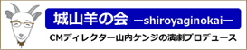城山羊の会 CMディレクター山内ケンジの演劇プロデュース
