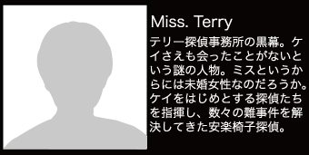 Miss. Terry