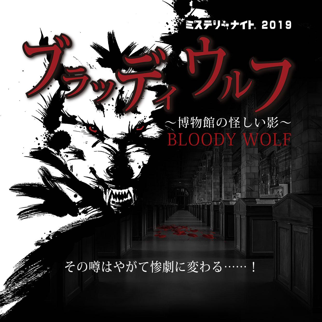 ブラッディウルフ〜博物館の怪しい影〜