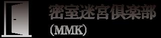 密室迷宮倶楽部(MMK)