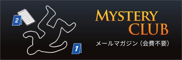MISTERY CLUB メールマガジン