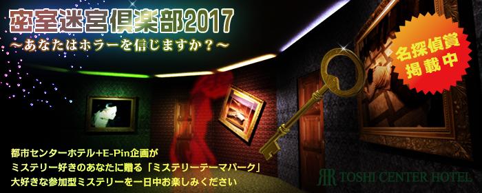 密室迷宮クラブ2017