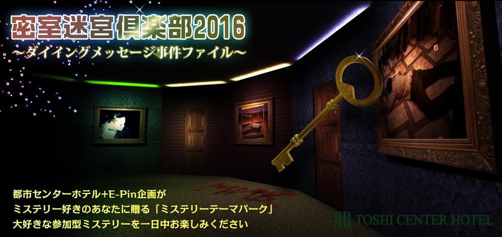 密室迷宮クラブ2016