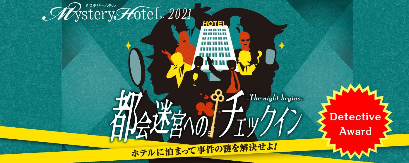 ミステリーホテル都会迷宮へのチェックイン-The night begins-